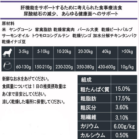 プロベット 犬 ヘパティック(肝臓)2.5kg(1.25kg×2)