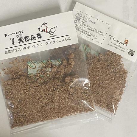 犬だふる(ワンだふる)15g 牛タンフリーズドライ製品