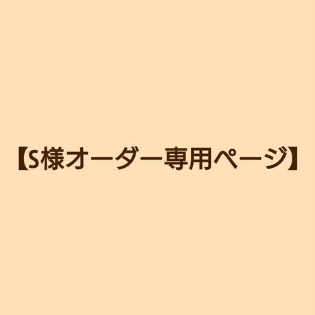 【S様オーダー専用ページ】