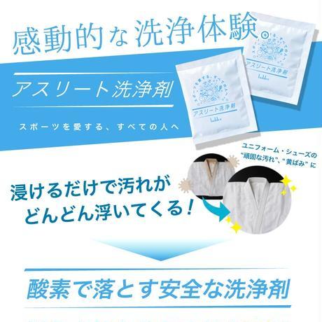 【期間限定】アスリートセット(計6点)セット内容:シャンプーボトル1本・パウチ3袋・アスリート洗浄剤2袋
