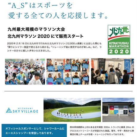 【送料無料】エーエスシャンプー  500ml
