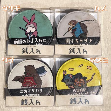 コインケース/Coin case