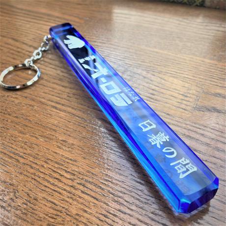 ホテルキー『ホテルオーロラはなれ:日暮の間』/Hotel key