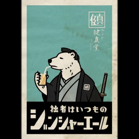 ポスター/Poster