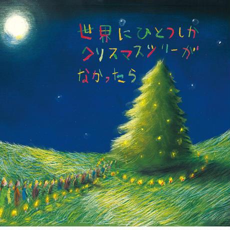 世界にひとつしかクリスマスツリーがなかったら(新刊)