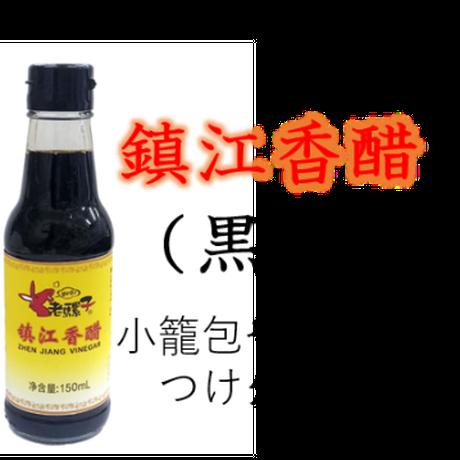 小籠包などのつけダレに!鎮江香醋(黒酢) 150ml