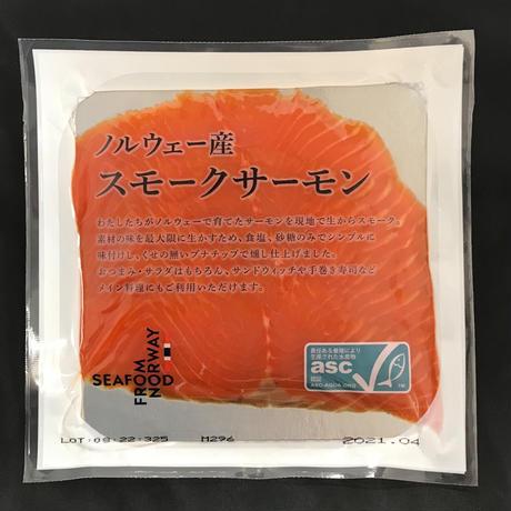 前菜やサラダに*ノルウェー産 スモークサーモン 150g