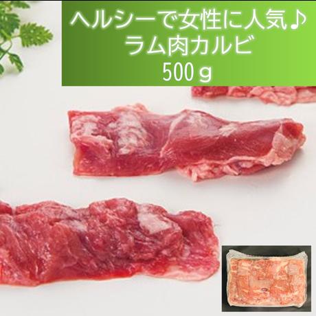 【女性にオススメ】ラム肉カルビ ニュージーランド産 500g