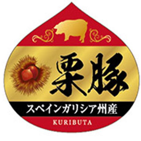 夏の肉祭‼メーカー協賛★大特価【スペイン産希少豚】マロンポーク(栗豚)バラ5mm スライス500g