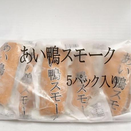 柔らかくジュ〜シ〜*あい鴨スモーク(5パック入り)1kg