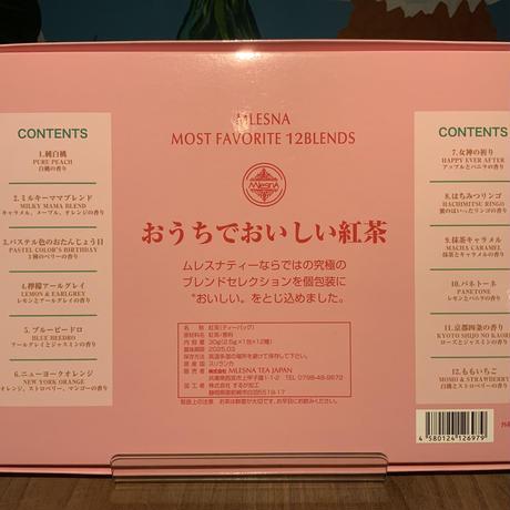 【インディヴィ】おうちでおいしい紅茶(ピンク)
