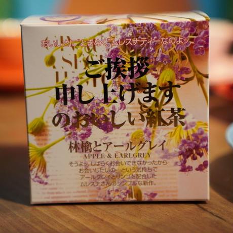 【キューブ】林檎とアールグレイ
