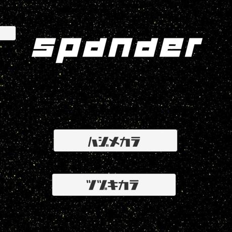 spander[シューティングゲーム]