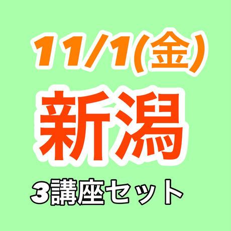 【 11/1 新潟】同日開催3講座 まとめ買いセット