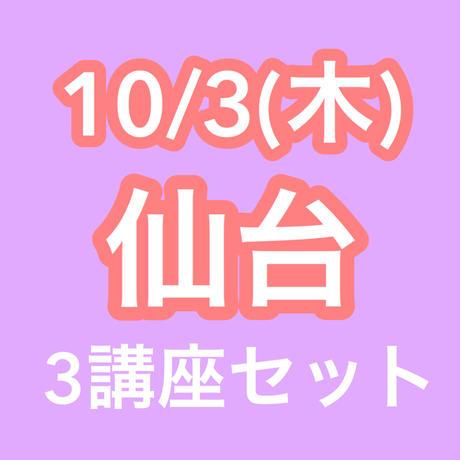 【10/3 仙台】同日開催3講座 まとめ買いセット