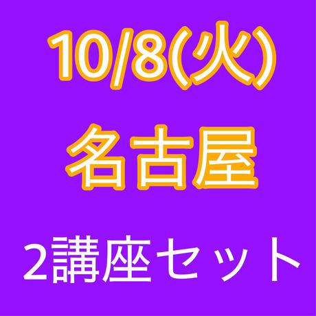 【10/8名古屋】同日開催2講座 まとめ買いセット