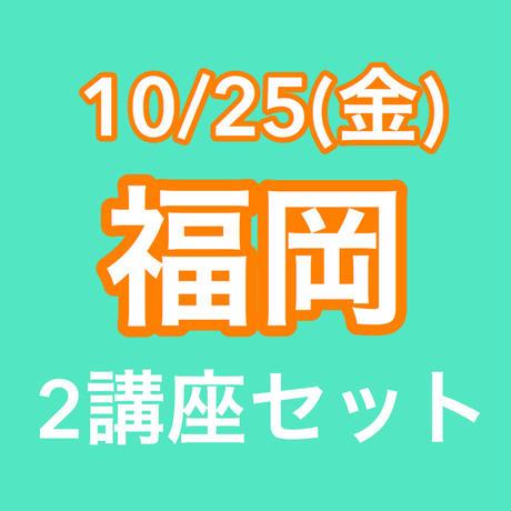 【10/25 福岡】同日開催2講座 まとめ買いセット