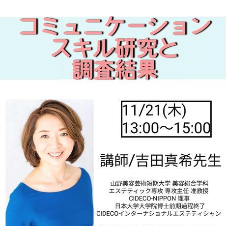 【11/21 東京】コミュニケーションスキル  講座 ~ 気持ちを伝える接客~