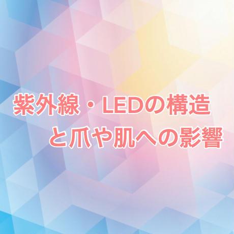 【9/26大阪、10/3仙台、10/8名古屋、10/11茨城、10/25福岡】紫外線・LEDの構造と爪や肌への影響