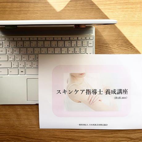 〈全3日〉【オンライン開催・テキスト付】スキンケア指導士 養成講座
