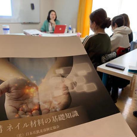 9/2【オンライン開催・テキスト付】美容材料の基礎知識 講座