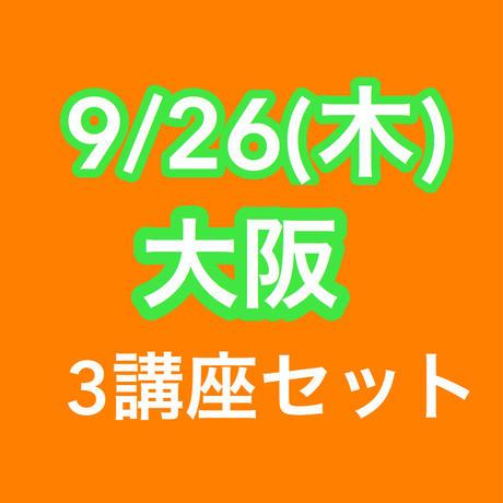 【9/26大阪】同日開催3講座 まとめ買いセット