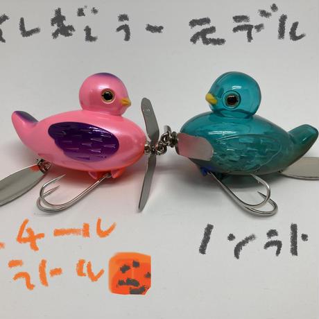 痴虫:イレギュラーモデル『プラカイバードミニ・ノンラトル』ラムネギル