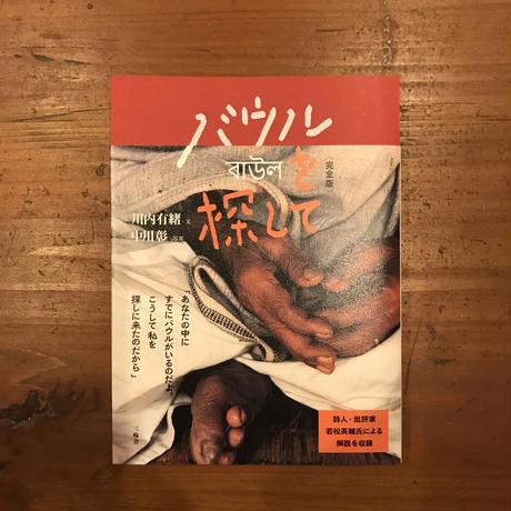 【新本】バウルを探して〈完全版〉