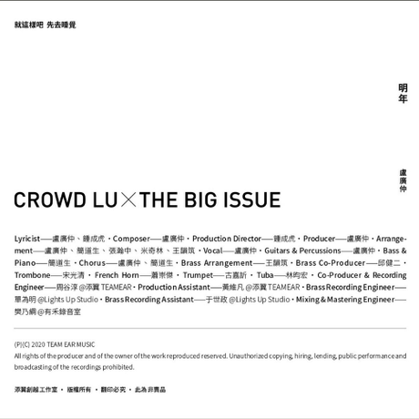 [予約商品] The Big Issue Taiwan 130 / Cover: CROWD LU