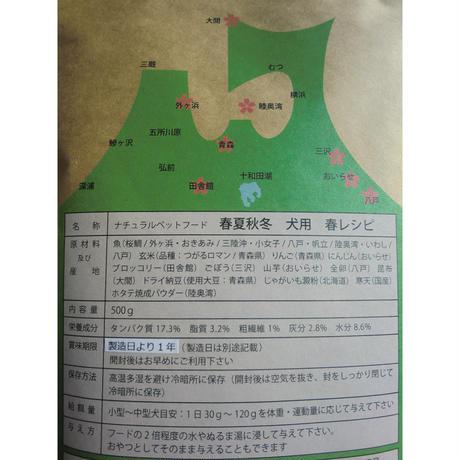 完全無添加★ナチュラルペットフード春夏秋冬★ 春レシピ(ドッグ用)500g