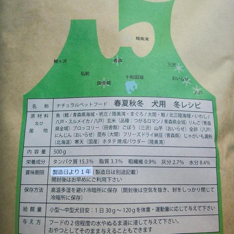 完全無添加★ナチュラルペットフード春夏秋冬★冬レシピ(ドッグ用)500g
