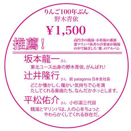 1st アルバム「りんご100年ぶん」