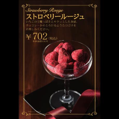 ストロベリールージュ 50g 賞味期限4/20