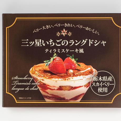 【栃木県が生んだ高級いちごのスカイベリーを使用した、いちごスイーツ】 三ッ星いちごのラングドシャ(24枚入り)