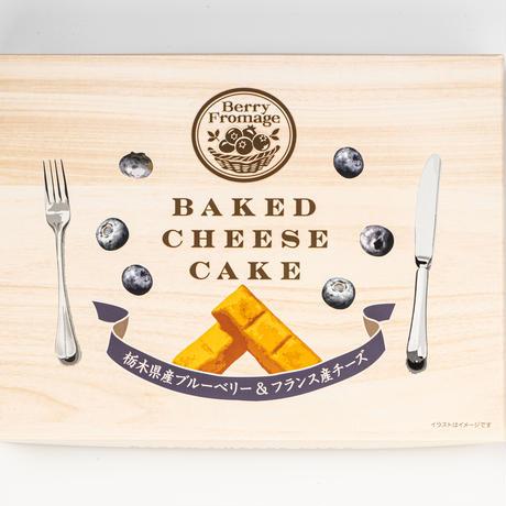 【栃木県産のブルーベリーと、フランス産クリームチーズを100%使用したスイーツ】Berry fromage ベイクド・チーズ・ケーキ(10個入り)