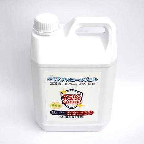 無香料:デリスアルコールジェル(アルコール75%)3000ML 10本