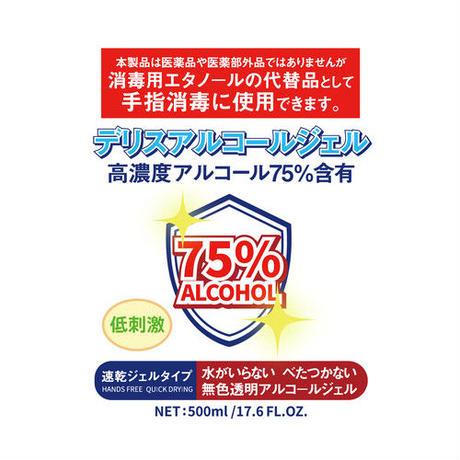 香料入り:デリスアルコールジェル(アルコール75%)500ML 6本