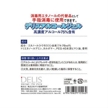 香料入り(微香料タイプ):デリスアルコールジェル(アルコール75%)500ML 24本