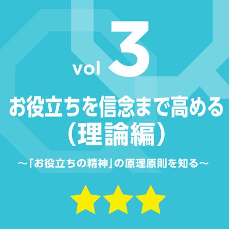 vol.3 お役立ちを信念まで高める(理論編)〜「お役立ちの精神」の原理原則を知る〜