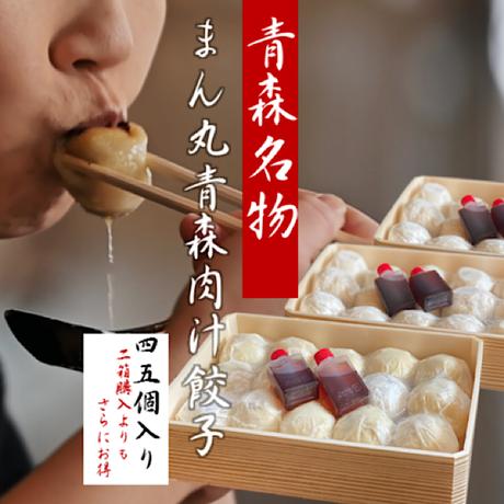 < お得45個入 *まん丸青森肉汁餃子 >