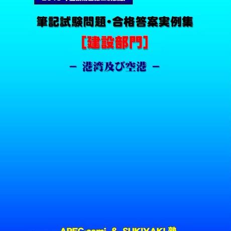 技術士第二次試験 筆記試験合格答案実例集(建設部門-港湾空港:2019(令和元)年度)