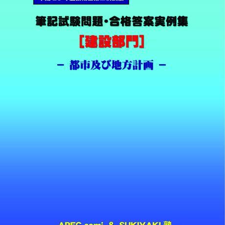 技術士第二次試験 筆記試験合格答案実例集(建設部門-都市計画:2017(平成29)年度)