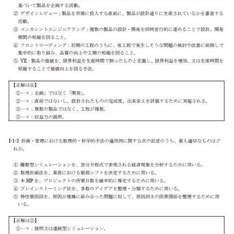 技術士第二次試験 筆記試験合格答案実例集(総合技術監理部門:2019(令和元)年度)