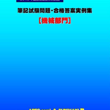 技術士第二次試験 筆記試験合格答案実例集(機械部門:2019(令和元)年度)