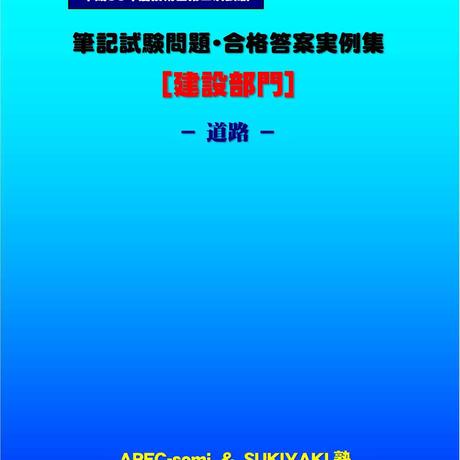技術士第二次試験 筆記試験合格答案実例集(建設部門-道路:2018(平成30)年度)