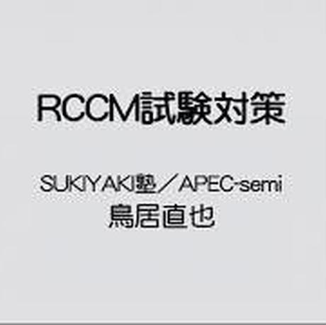 RCCM 講義動画2019