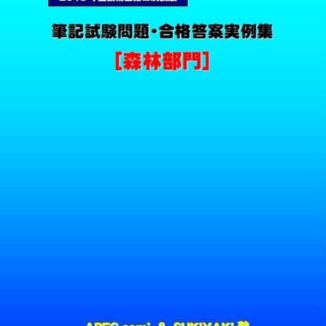 技術士第二次試験 筆記試験合格答案実例集(森林部門:2019(令和元)年度)