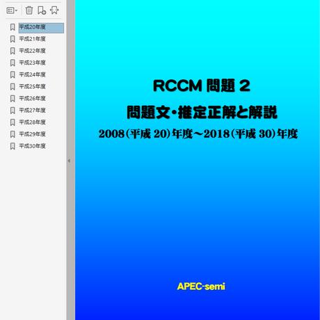 RCCM試験 過去問題集