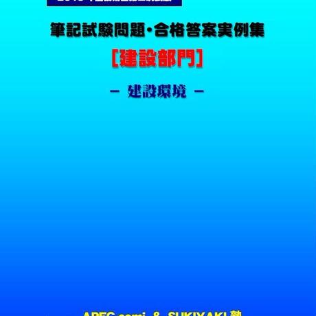 技術士第二次試験 筆記試験合格答案実例集(建設部門-建設環境:2019(令和元)年度)