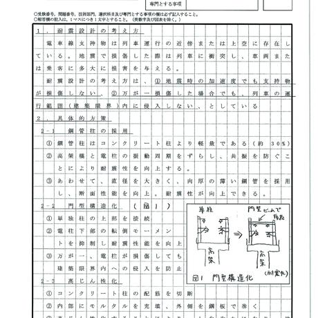 技術士第二次試験 筆記試験合格答案実例集(電気電子部門:2016(平成28)年度)